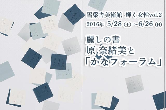 news_20160528_雪梁舎美術館